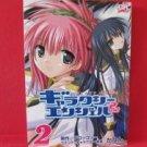 Galaxy Angel 2nd #2 Manga Japanese / Kanan, Broccoli