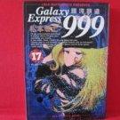 Galaxy Express 999 #17 Manga Japanese / Reiji Matsumoto