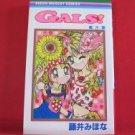 Gals! #8 Manga Japanese / FUJII Mihona