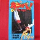 Ganba! Fly High #3 Manga Japanese / KIKUTA Hiroyuki