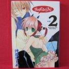 Ganbaranaku-cha! #2 Manga Japanese / NAKAO Hitomi