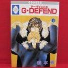 G-Defend #21 Manga Japanese / Shu Morimoto