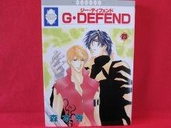 G-Defend #23 Manga / Shu Morimoto