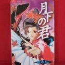 Gekka no Kimi #2 Manga Japanese / SHIMAKI Ako