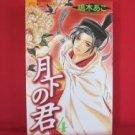 Gekka no Kimi #4 Manga Japanese / SHIMAKI Ako