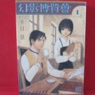 Genei Hakurankai #1 Manga Japanese / Kei Toume