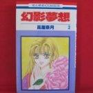 Genei Musou #2 Manga Japanese / TAKAYA Natsuki