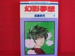 Genei Musou #4 Manga Japanese / TAKAYA Natsuki