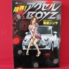 Genkai! Akuseru Boyz Manga Japanese / IIBOSHI Shinya