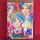 Genshoku Heart gumi Manga Japanese / ENOMOTO Atsuki