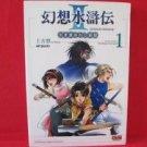 Genso Suikoden II Hiki Sakareshi Shukusei #1 Manga Japanese / Yu Hijikata