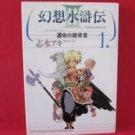 Genso Suikoden III Unmei no Keishousha #1 Manga Japanese / Aki Shimizu
