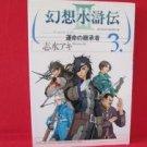 Genso Suikoden III Unmei no Keishousha #3 Manga Japanese / Aki Shimizu