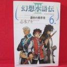Genso Suikoden III Unmei no Keishousha #6 Manga Japanese / Aki Shimizu