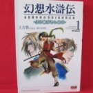 Genso Suikoden Uke Tsugareshi Monsho #1 Manga Japanese / Yu Hijikata
