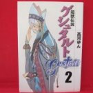 Gestalt #2 Manga Japanese / KOUGA Yun