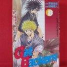 Get Backers #8 Manga Japanese / AOKI Yuuya, AYAMINE Rando