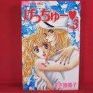 Get You #3 Manga Japanese / SUGI Emiko