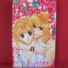 Get You #5 Manga Japanese / SUGI Emiko