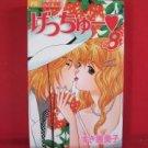 Get You #8 Manga Japanese / SUGI Emiko