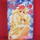 Get You #9 Manga Japanese / SUGI Emiko