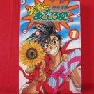Get You Magokorobin #1 Manga Japanese / HISAI Toshiki