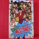 Get You Magokorobin #17 Manga Japanese / HISAI Toshiki