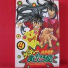 Get You Magokorobin #4 Manga Japanese / HISAI Toshiki