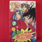Get You Magokorobin #7 Manga Japanese / HISAI Toshiki
