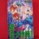 Ghost Sweeper Mikami #38 Manga Japanese / SHIINA Takashi