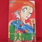 Ghost Sweeper Mikami #8 Manga Japanese / SHIINA Takashi