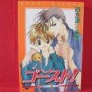 Ghost! #1 Manga Japanese / Shuri Shiozu