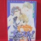 Ghost! #3 Manga Japanese / Shuri Shiozu