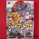 Giant Robo Chikyuu no Moetsukiru Hi #1 Manga Japanese / IMAGAWA Yasuhiro, TODA Yasunari