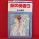 Gin no Yuusha #3 Manga Japanese / WATANABE Yoshitomo