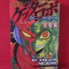 Gisho Getter Robo Darkness Shidou hen Manga Japanese / ISHIKAWA Ken, NAGAI Go, NISHIKAWA Hideaki