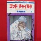 God Child #8 Manga Japanese / YUKI Kaori
