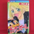 Goku Raku Rockin Girl Manga Japanese / MIZUGUCHI Ryouko