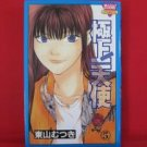 Gokujou Tenshi #5 Manga Japanese / TOUYAMA Mutsuki
