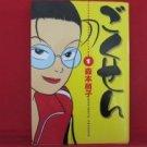Gokusen #1 Manga Japanese / MORIMOTO Kozueko