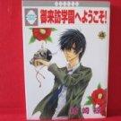 Goraihou Gakuen e Youkoso! #4 Manga Japanese / Muku Kakizaki