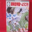 Goraihou Gakuen e Youkoso! #9 Manga Japanese / Muku Kakizaki
