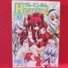 Guardian Hearts #7 Manga Japanese / AMATSU Sae