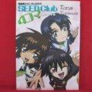 Gundam SEED Club 4 koma eternal Manga Japanese / A's Maria