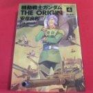 Gundam The Origin #4 Manga Japanese / YASUHIKO Yoshikazu