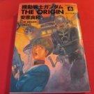 Gundam The Origin #6 Manga Japanese / YASUHIKO Yoshikazu