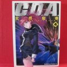 Gundam: Char's Deleted Affair [C.D.A] #4 Manga Japanese / KITAZUME Hiroyuki