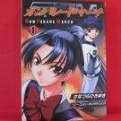 Gunparade March #1 Manga Japanese / Sony Computer Entertainment, SANADURA Hiroyuki
