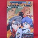 Gunparade March #3 Manga Japanese / Sony Computer Entertainment, SANADURA Hiroyuki
