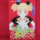 Guru Guru Pon-chan #1 Manga Japanese / IKEZAWA Satomi